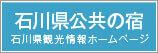 石川県公共の宿 石川県観光情報ホームページ