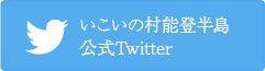 いこいの村能登半島公式Twitter